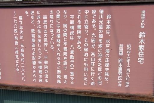 鈴木家住宅の案内