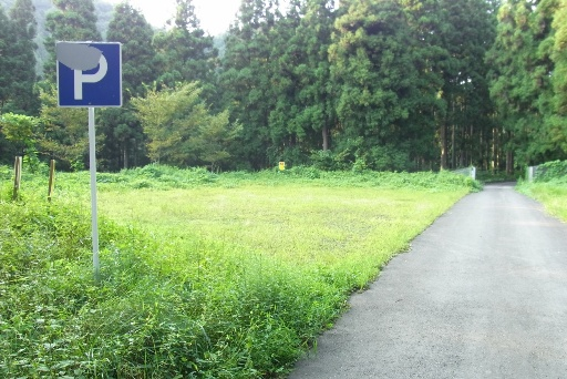 猿喰のケヤキへの駐車場