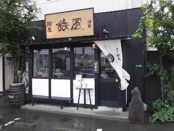 麺屋酒家「鉄風」