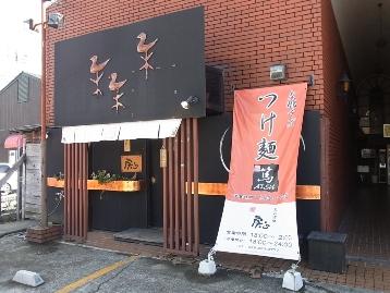 つけ麺「篤」