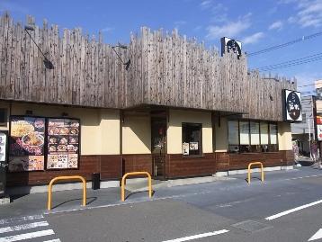 北海道らぁめん「伝丸」水戸笠原店