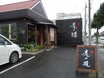 麺や「虎ノ道」