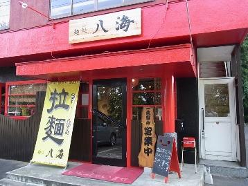 麺処「八海」