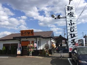 麺家「ふじひろ」