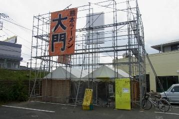 熊本ラーメン「大門」