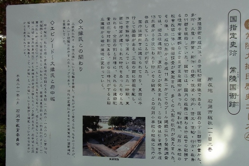 常陸国府跡の紹介