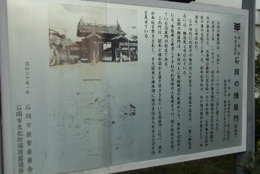石岡陣屋門の案内