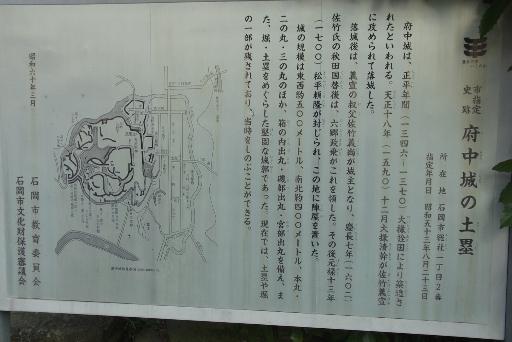 府中城の土塁の案内