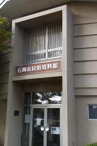 石岡市民俗資料館