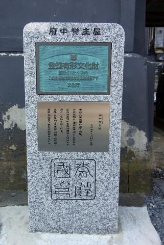 文化財の登録碑