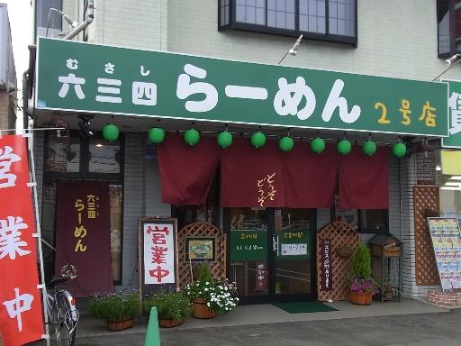 「六三四らーめん」2号店
