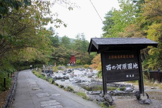 西の河原公園入口