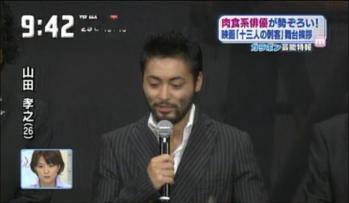 10.8.18『十三人の刺客』 完成披露試写会 (スーパーモーニング)