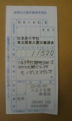 義援金振込みE01