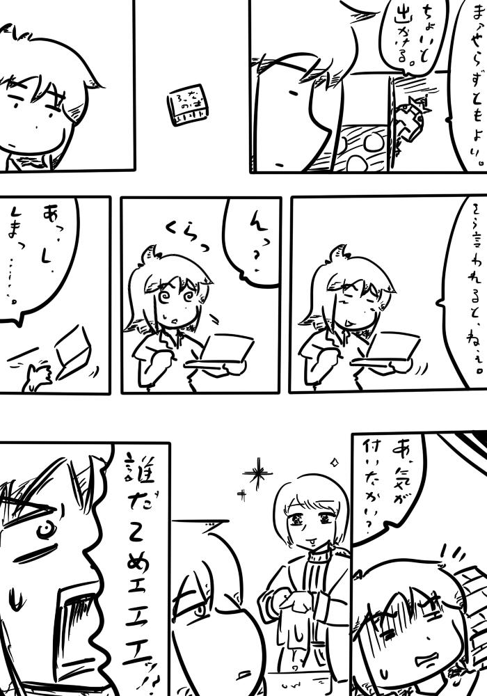 oresuke047_02.jpg