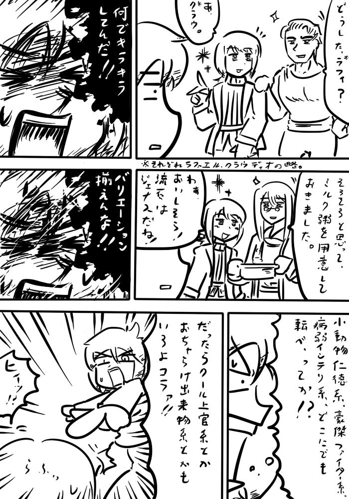 oresuke047_03.jpg