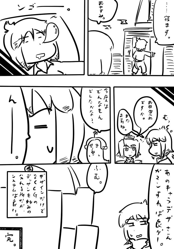 oresuke047_05.jpg