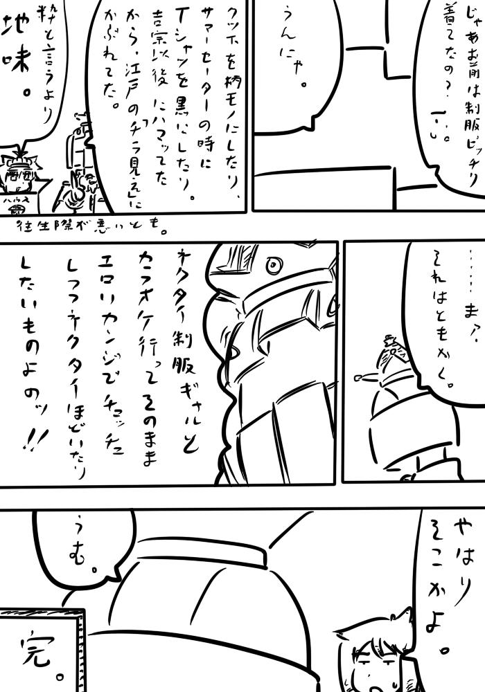 oresuke048_05.jpg