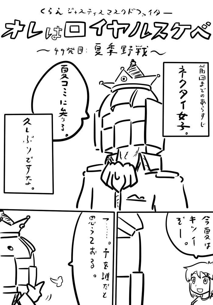 oresuke049_01v2.jpg