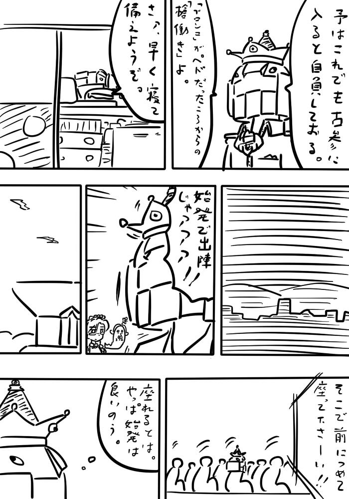 oresuke049_02.jpg