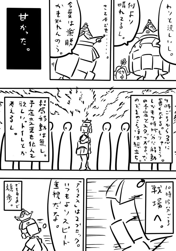 oresuke049_03.jpg