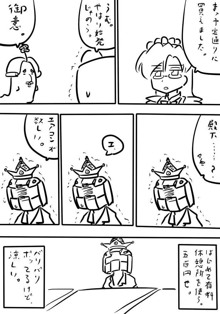 oresuke049_04.jpg