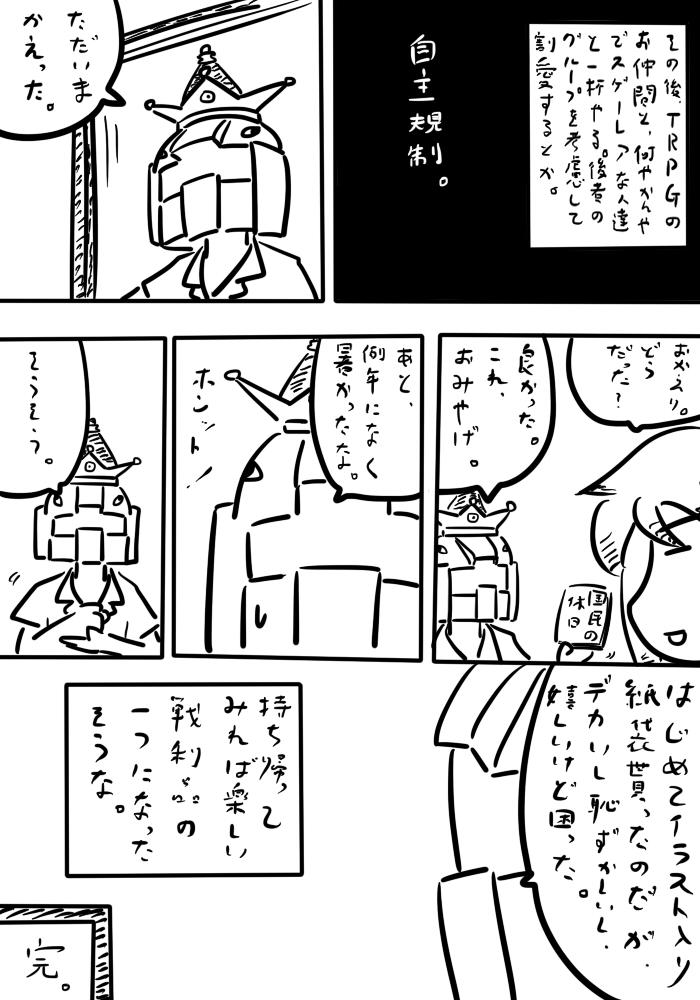 oresuke049_05.jpg
