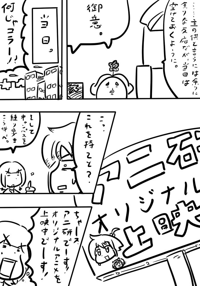 oresuke051_03.jpg
