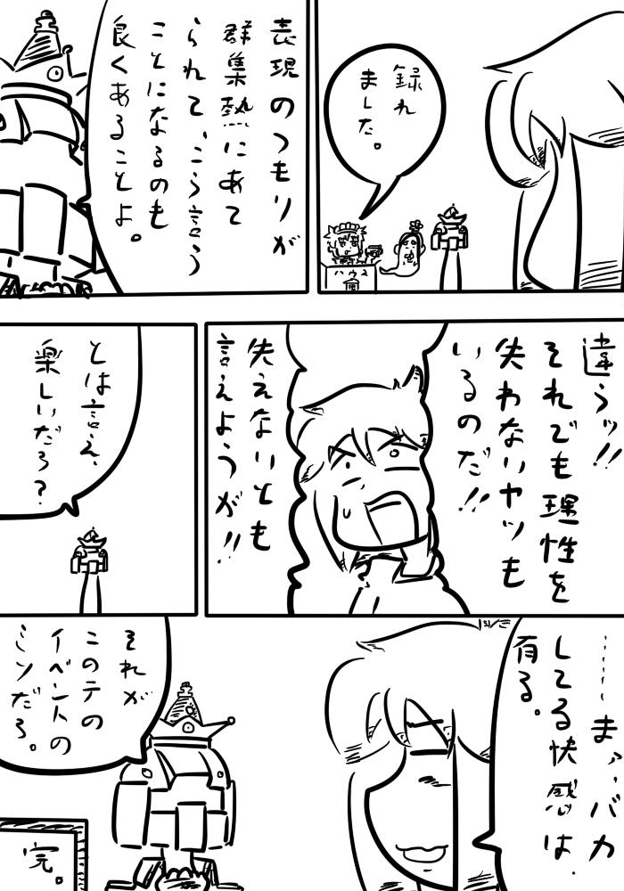 oresuke051_05.jpg