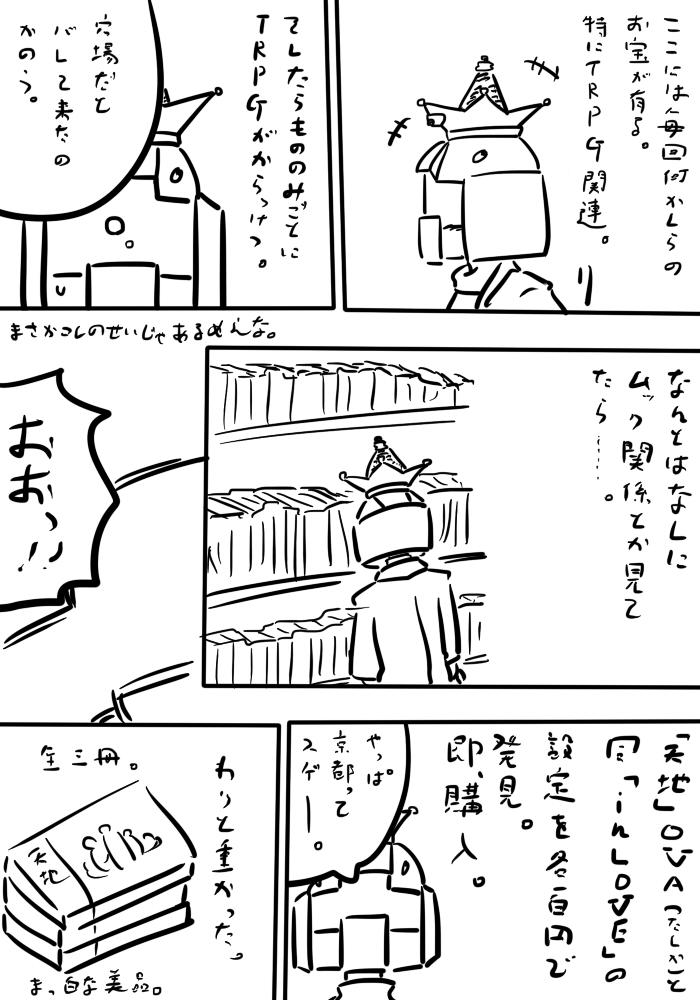 oresuke052_02.jpg