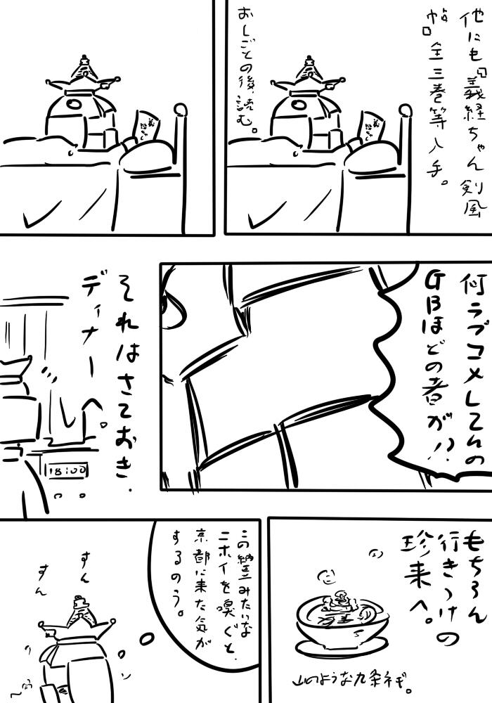 oresuke052_03.jpg