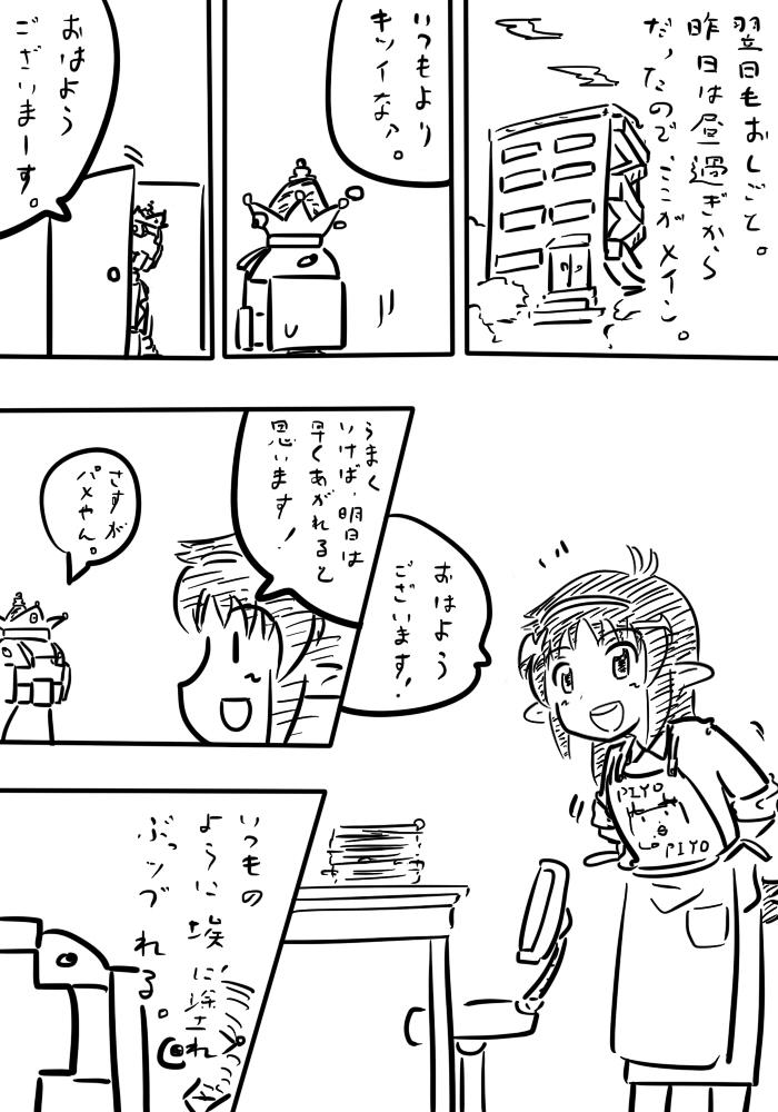 oresuke052_04.jpg