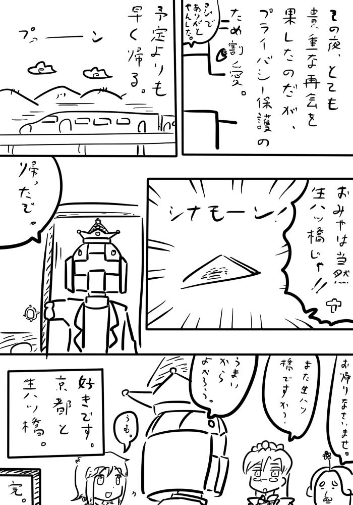 oresuke052_05.jpg