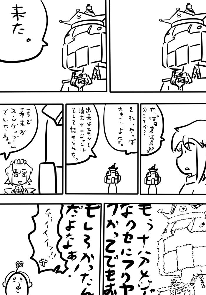 oresuke053_02.jpg