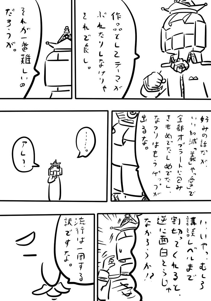 oresuke053_04.jpg