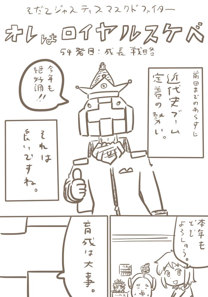 oresuke054_01.jpg