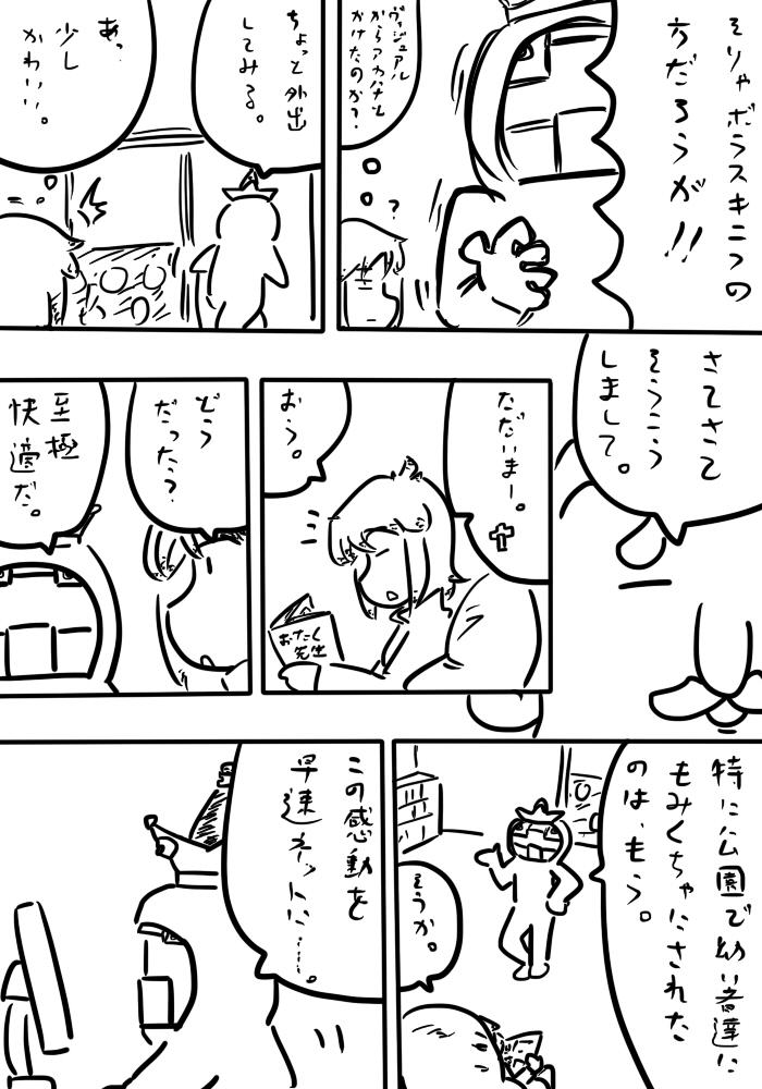 oresuke055_03.jpg