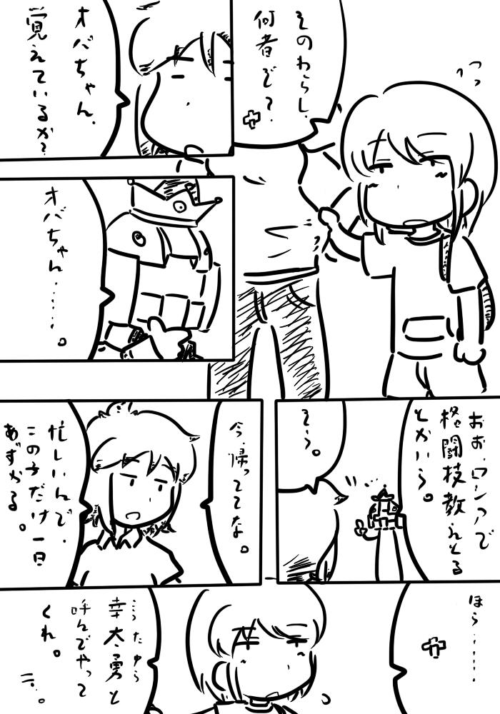 oresuke070_02.jpg