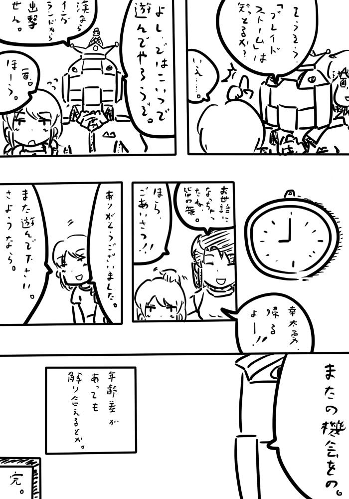 oresuke070_05v2.jpg