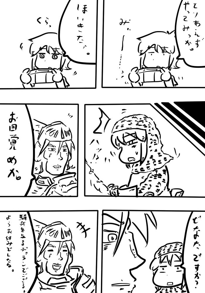 oresuke071_02.jpg