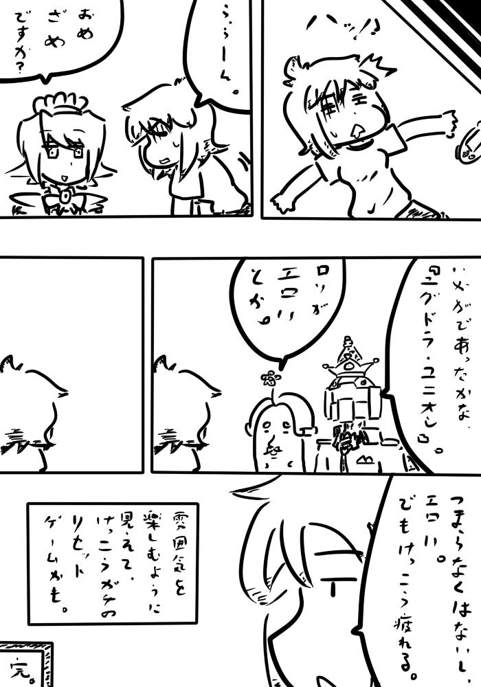 oresuke071_05.jpg