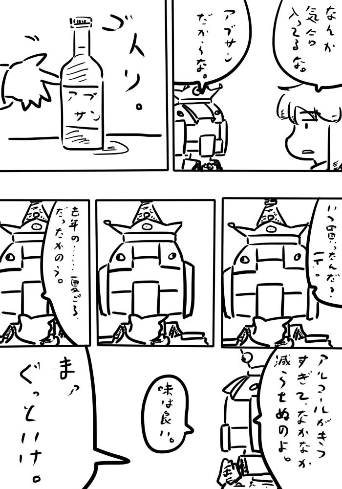oresuke074_02.jpg