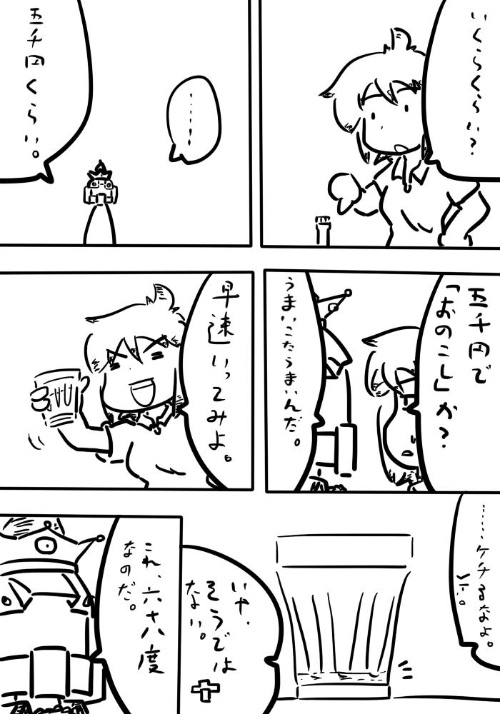 oresuke074_03.jpg