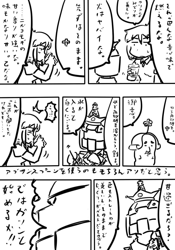 oresuke074_04.jpg
