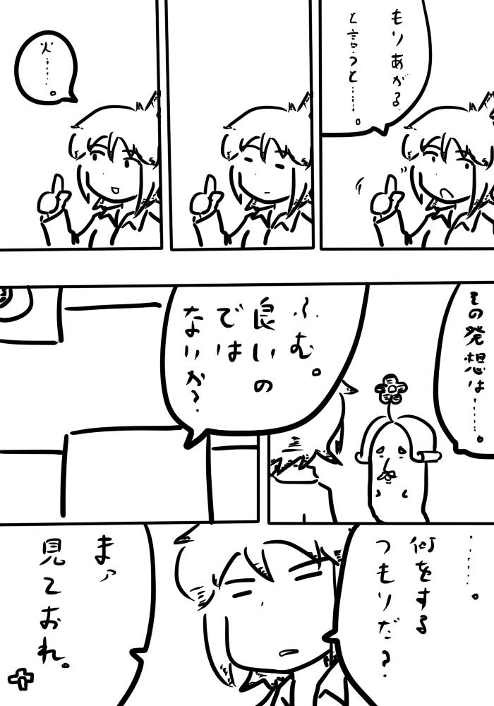 oresuke075_02.jpg