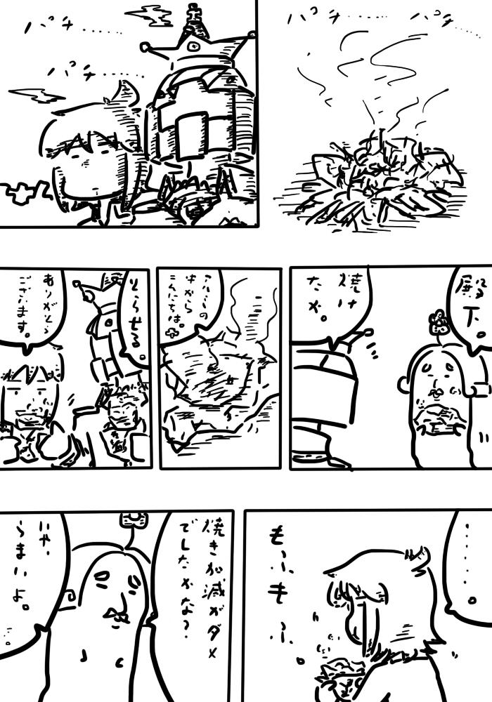 oresuke075_03.jpg