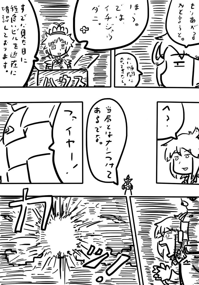 oresuke075_04.jpg