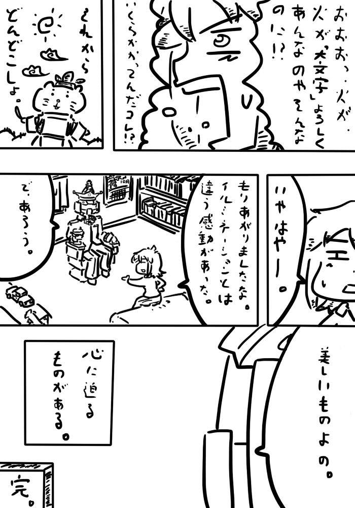 oresuke075_05.jpg