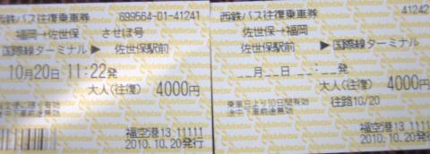 IMG_0231_convert_20101020224238.jpg