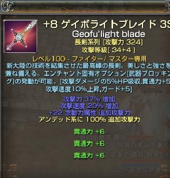 +8 長剣